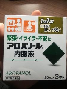 アロパノール商品画像