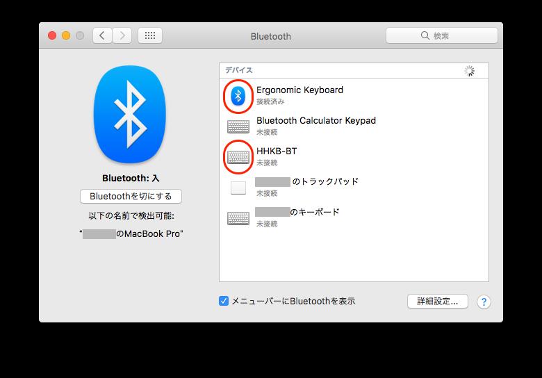 bluetooth設定画面のキーボードのアイコンの違い